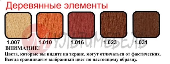 Цвет деревянных элементов кресла